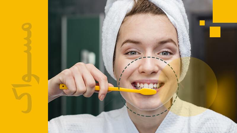 پلاک دندان - دندان های خود را به درستی مسواک بزنید
