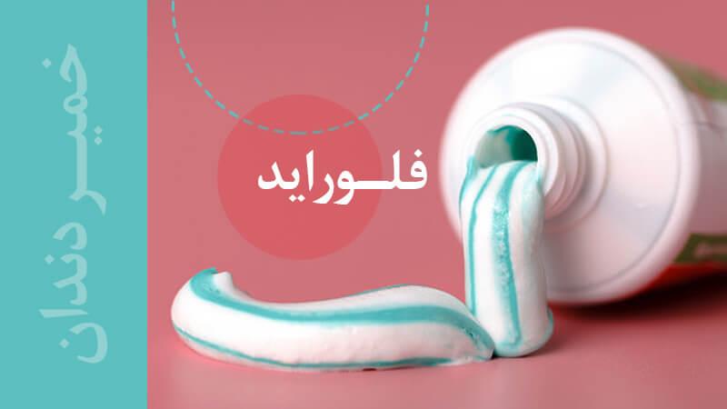 پلاک دندان - از خمیر دندان حاوی فلوراید استفاده کنید