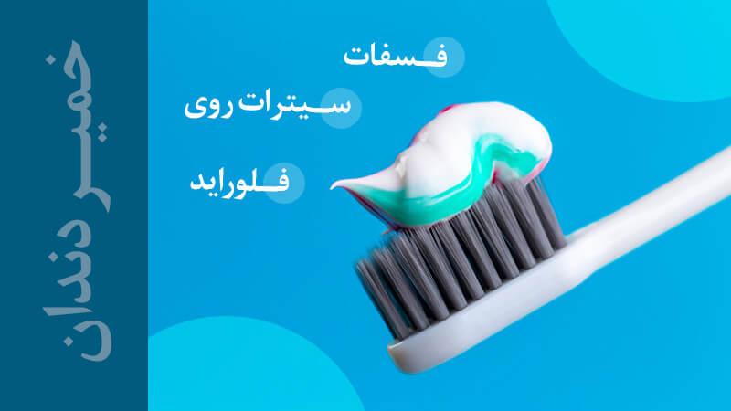 پلاک دندان - خمیر دندان کنترل جرم