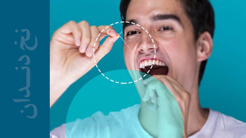پلاک دندان - به طور منظم نخ دندان بکشید