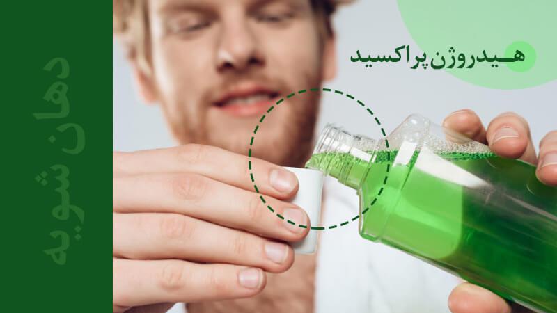 پلاک دندان - غرغره کردن دهانشویه ضدعفونی کننده یا محلول پراکسید